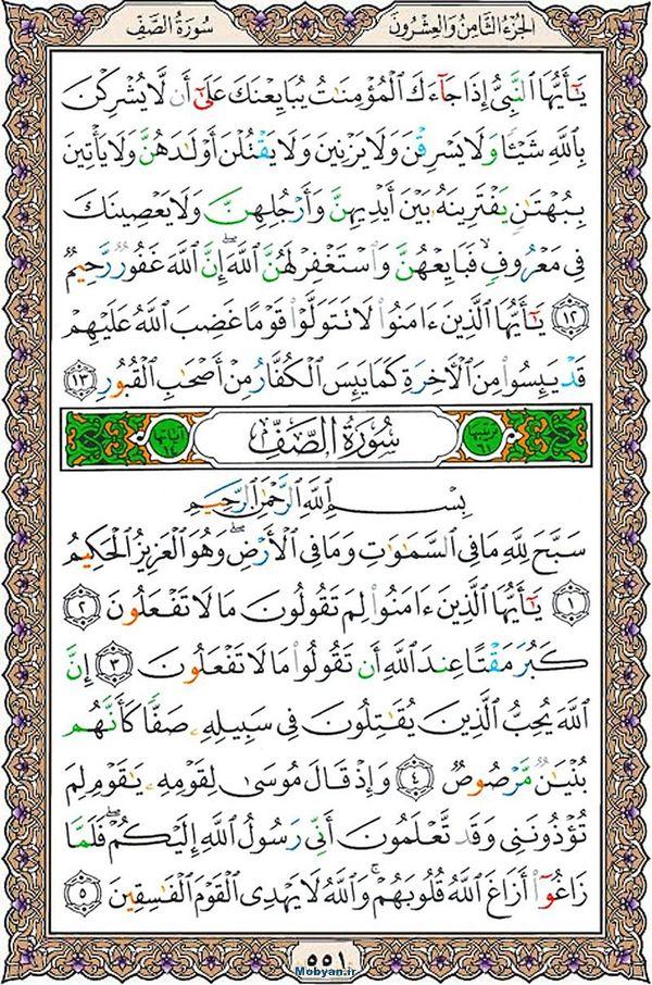 قرآن  عثمان طه با کیفیت بالا صفحه 551