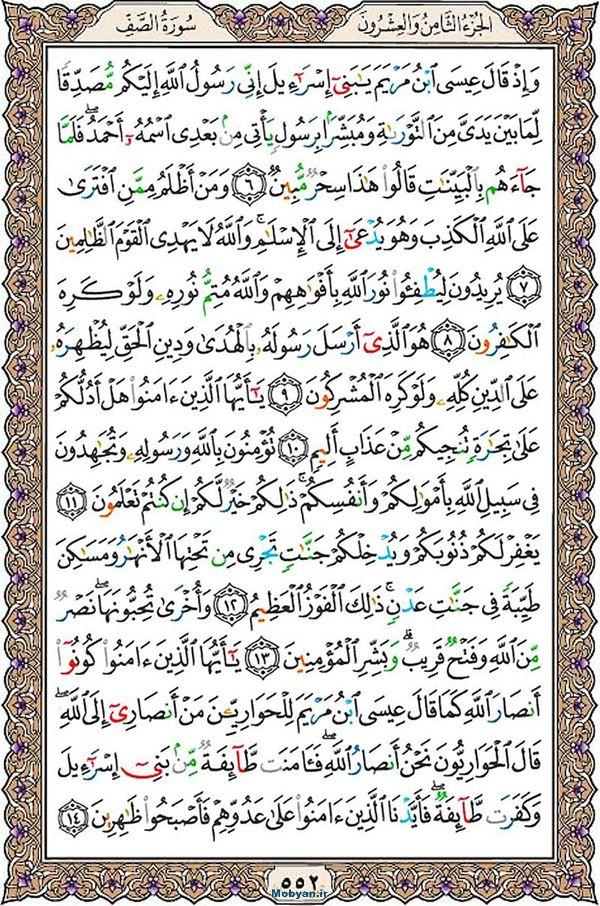 قرآن تبیان- جزء 28 - حزب 55 - سوره صف - صفحه 552