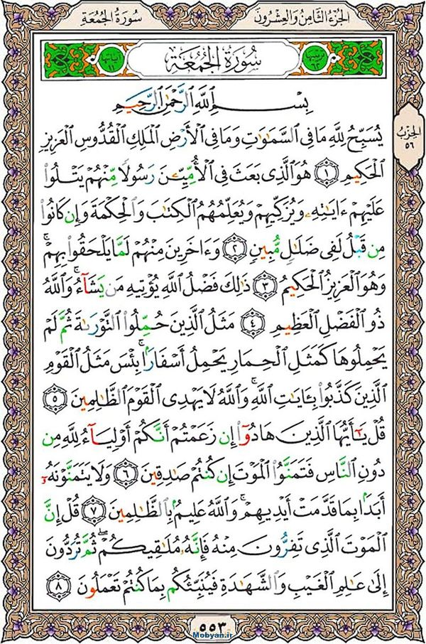 قرآن  عثمان طه با کیفیت بالا صفحه 553