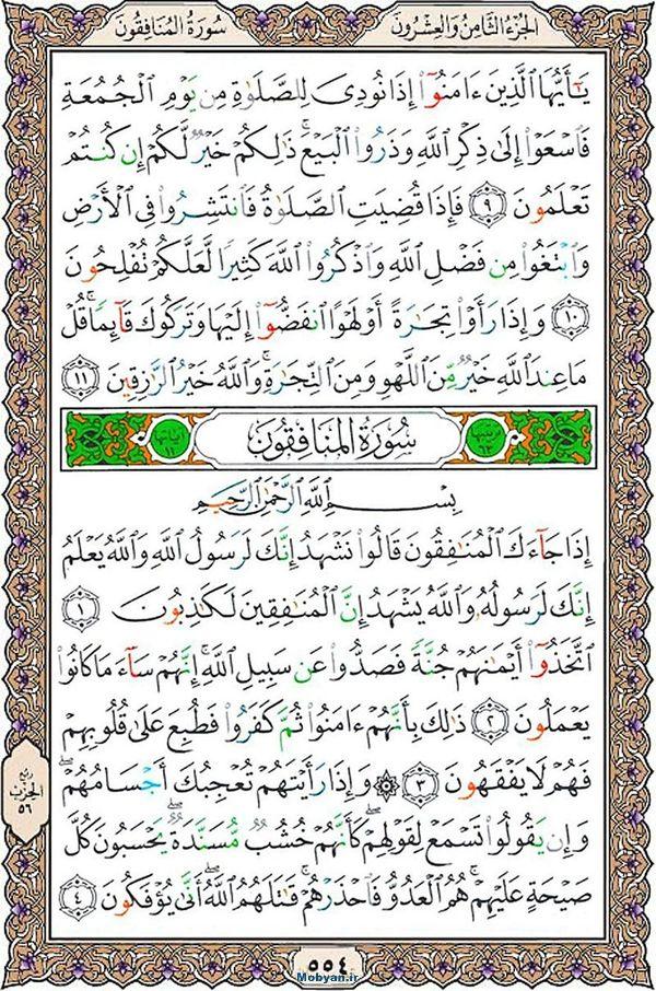 قرآن  عثمان طه با کیفیت بالا صفحه 554
