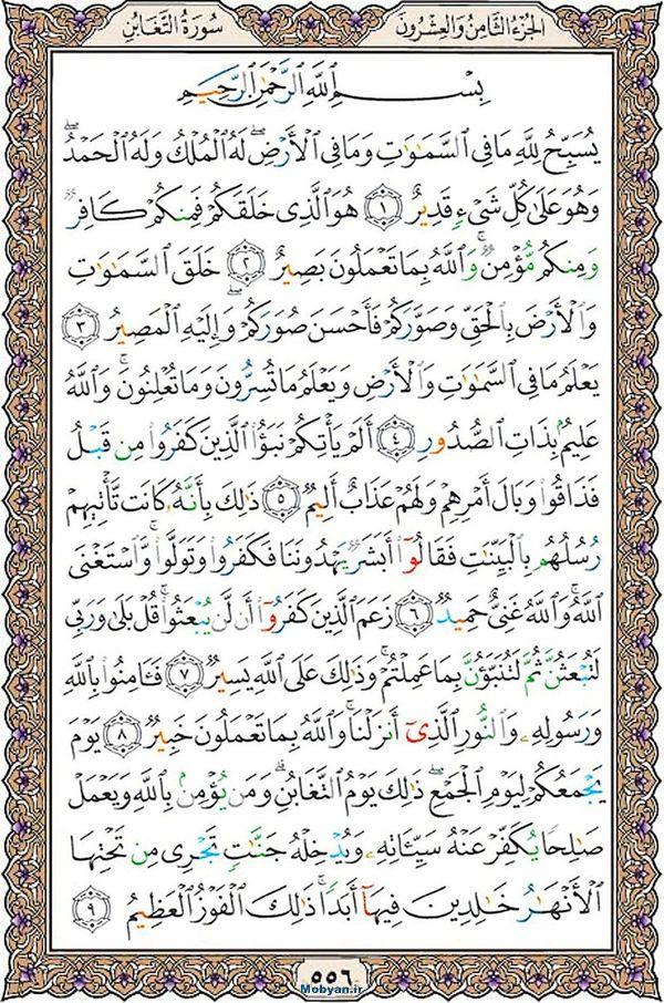 قرآن  عثمان طه با کیفیت بالا صفحه 556