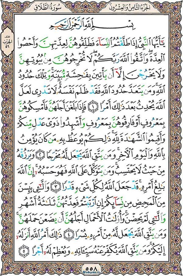 قرآن  عثمان طه با کیفیت بالا صفحه 558