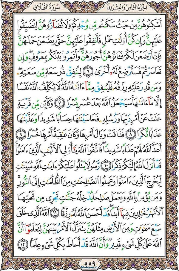قرآن  عثمان طه با کیفیت بالا صفحه 559