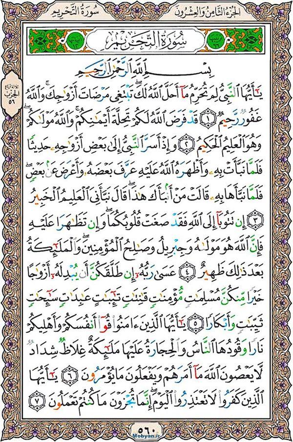 قرآن  عثمان طه با کیفیت بالا صفحه 560