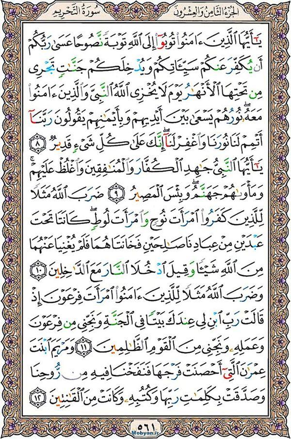 قرآن  عثمان طه با کیفیت بالا صفحه 561