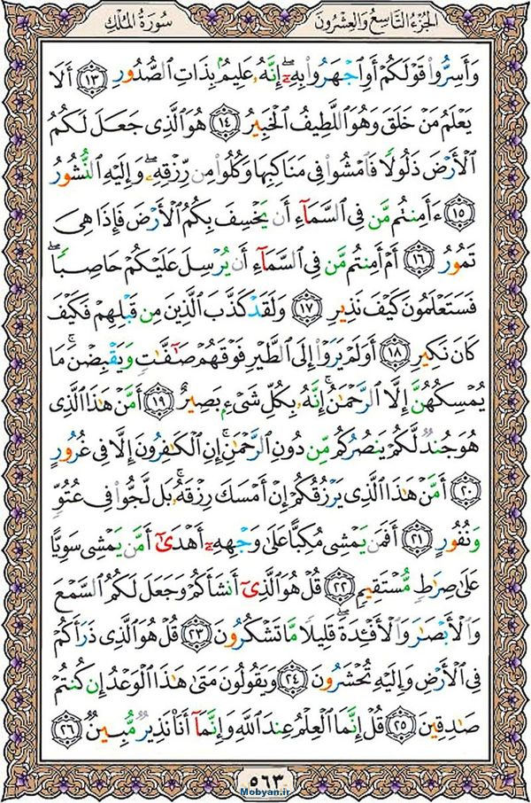 قرآن  عثمان طه با کیفیت بالا صفحه 563