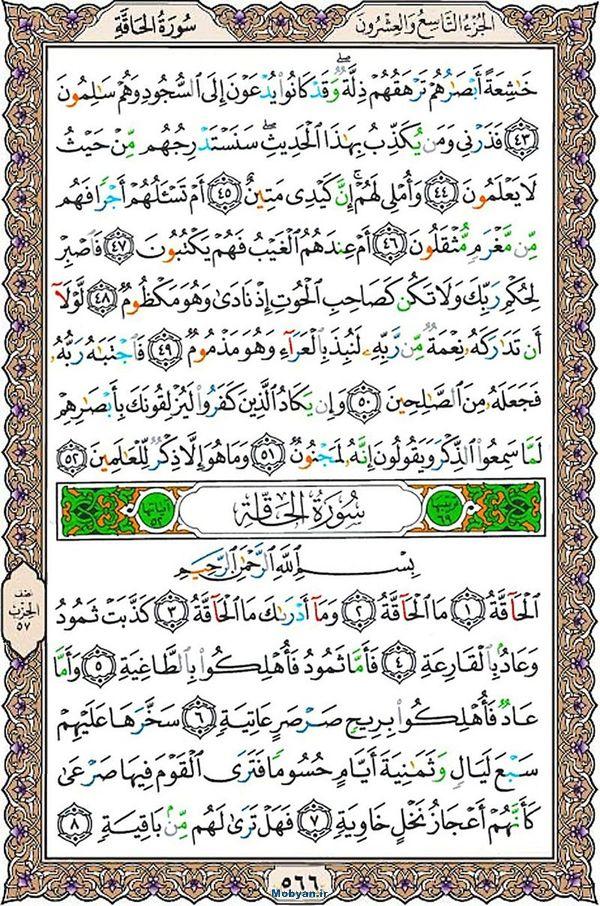 قرآن  عثمان طه با کیفیت بالا صفحه 566