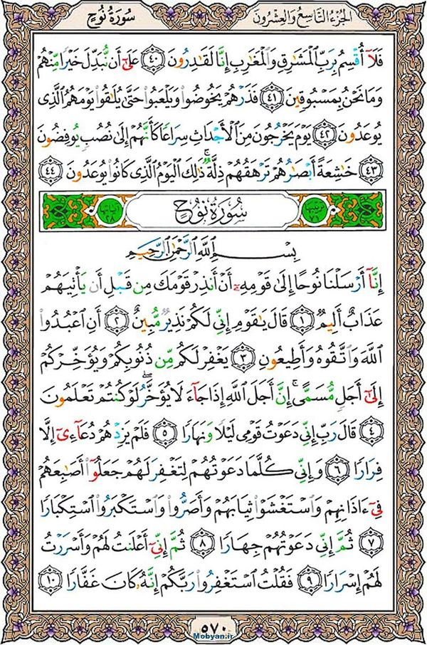 قرآن  عثمان طه با کیفیت بالا صفحه 570