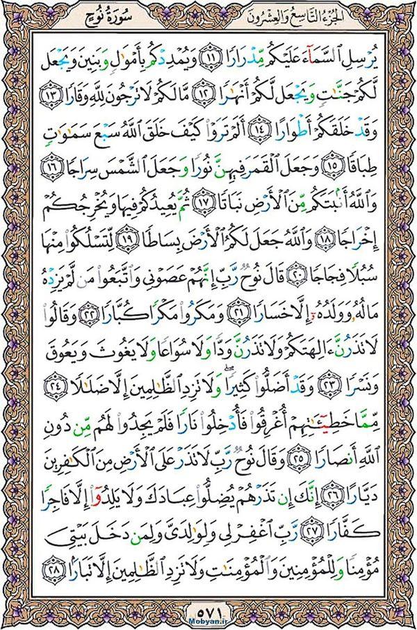 قرآن  عثمان طه با کیفیت بالا صفحه 571