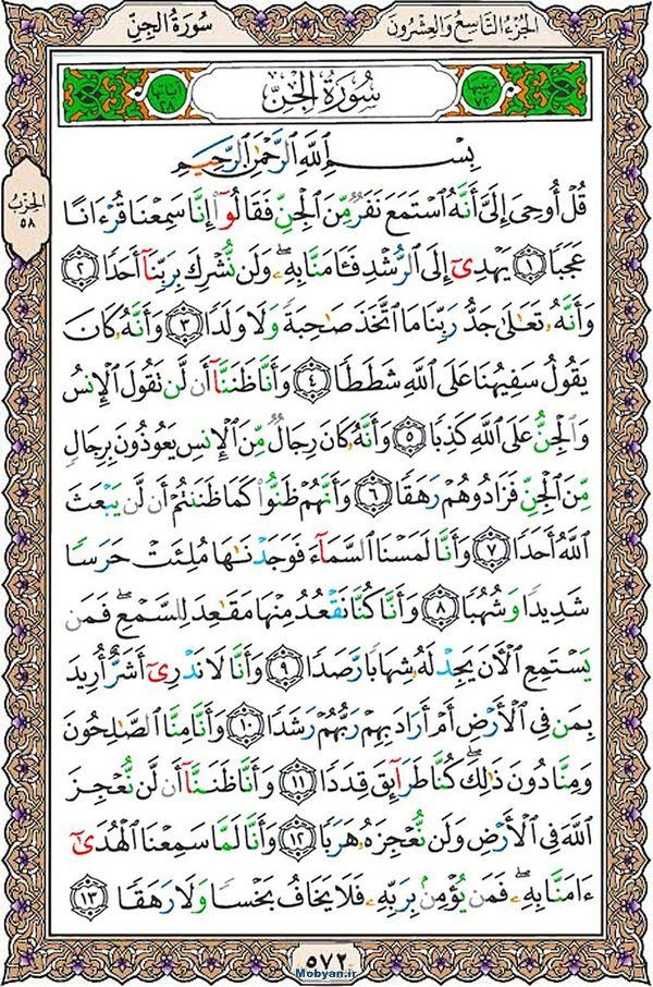 قرآن  عثمان طه با کیفیت بالا صفحه 572