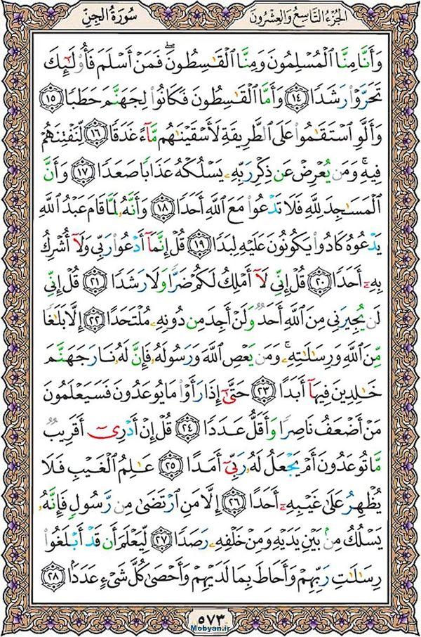 قرآن  عثمان طه با کیفیت بالا صفحه 573