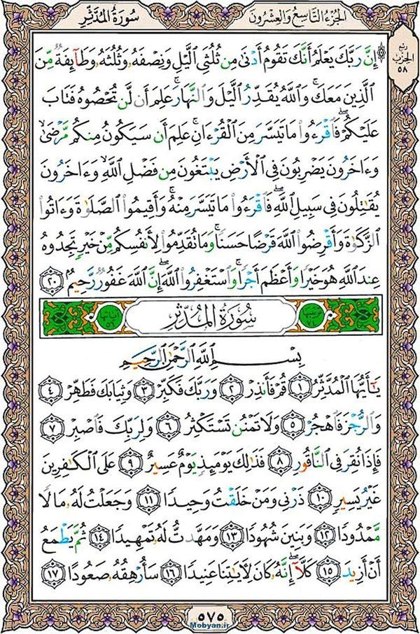 قرآن  عثمان طه با کیفیت بالا صفحه 575