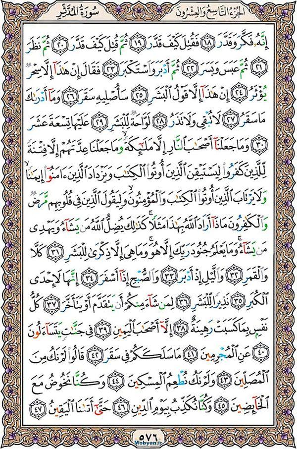قرآن  عثمان طه با کیفیت بالا صفحه 576