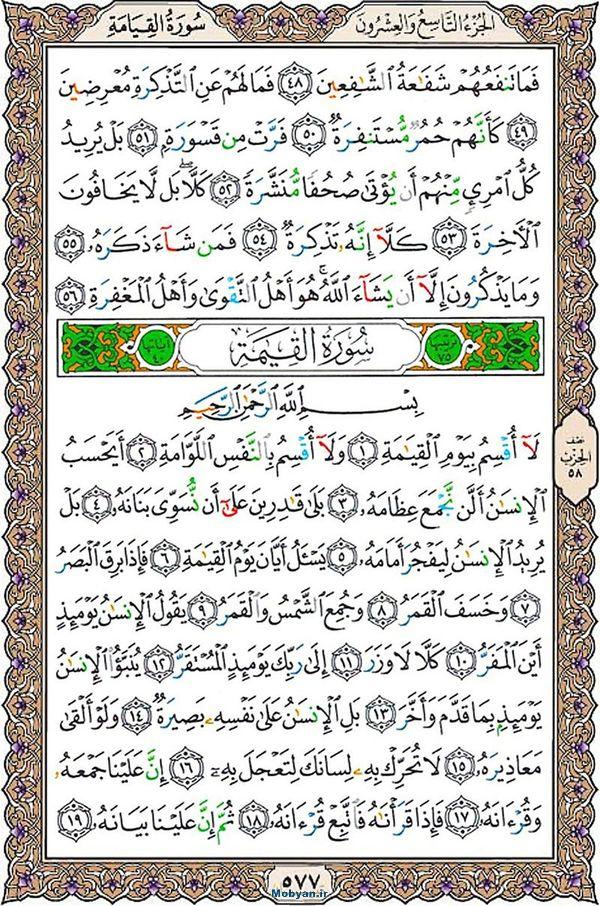 قرآن  عثمان طه با کیفیت بالا صفحه 577