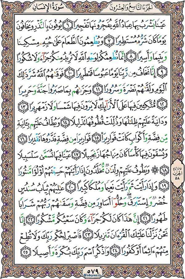 قرآن  عثمان طه با کیفیت بالا صفحه 579