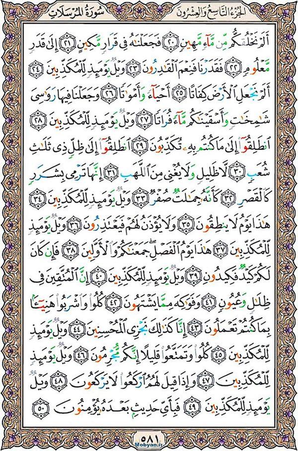 قرآن  عثمان طه با کیفیت بالا صفحه 581