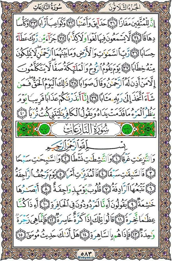 قرآن  عثمان طه با کیفیت بالا صفحه 583