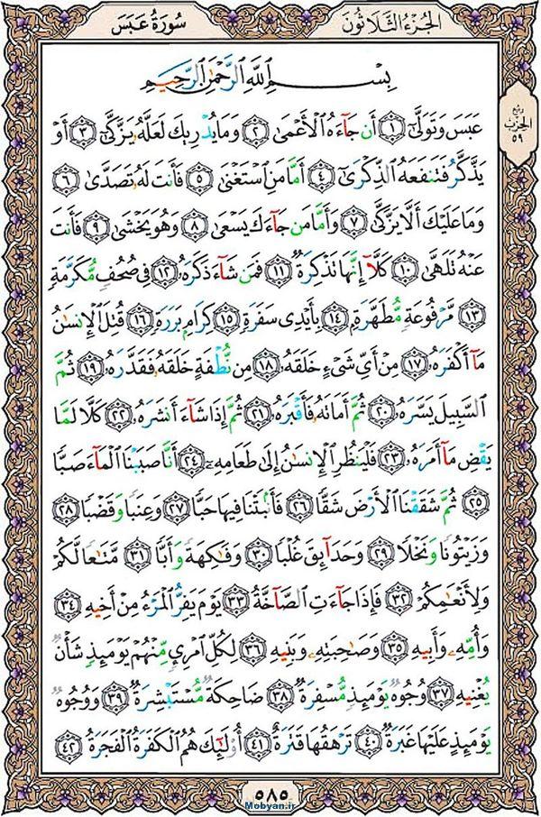 قرآن  عثمان طه با کیفیت بالا صفحه 585