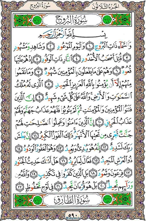 قرآن  عثمان طه با کیفیت بالا صفحه 590