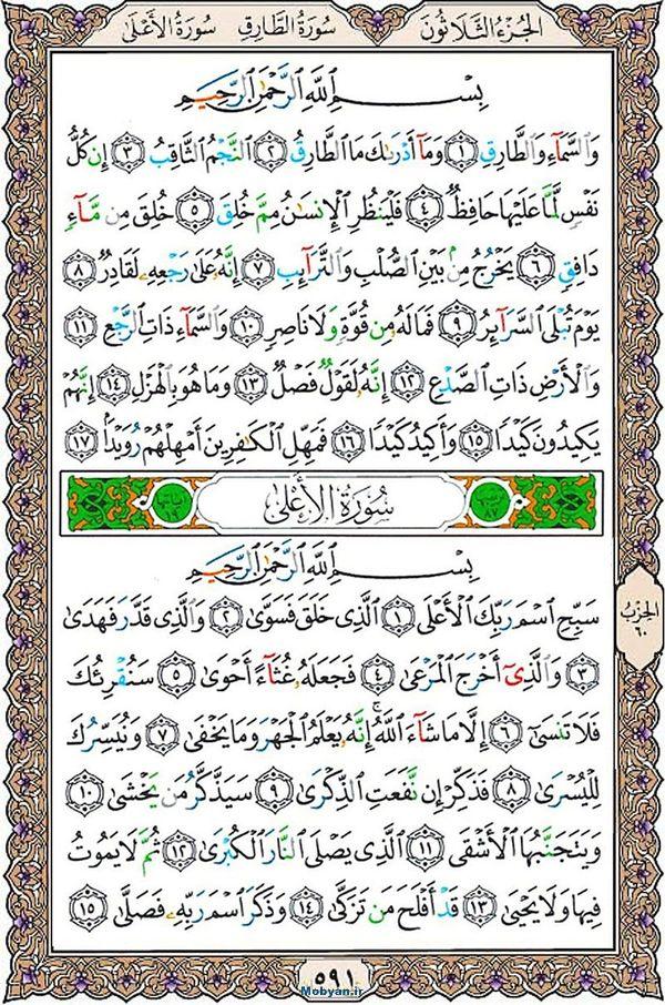 قرآن  عثمان طه با کیفیت بالا صفحه 591