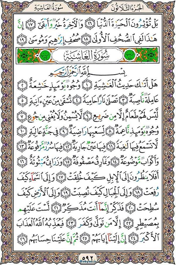 قرآن  عثمان طه با کیفیت بالا صفحه 592