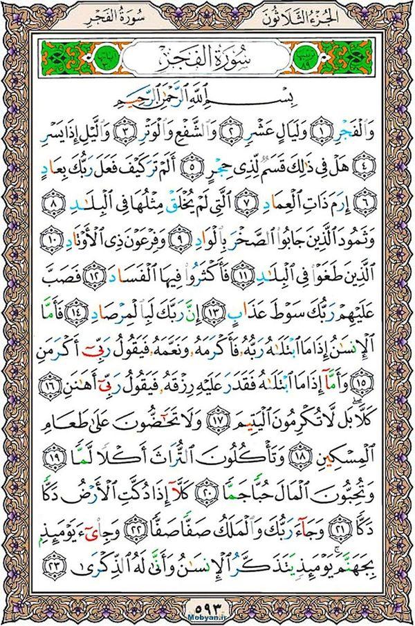 قرآن  عثمان طه با کیفیت بالا صفحه 593