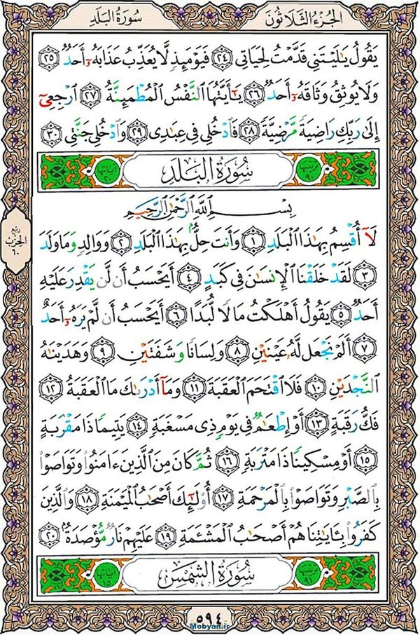 قرآن  عثمان طه با کیفیت بالا صفحه 594