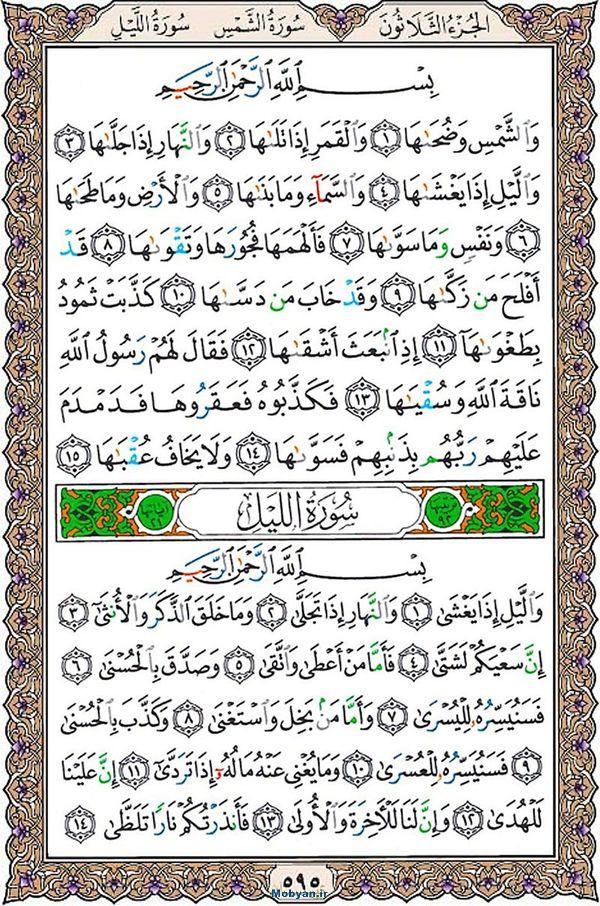 قرآن  عثمان طه با کیفیت بالا صفحه 595