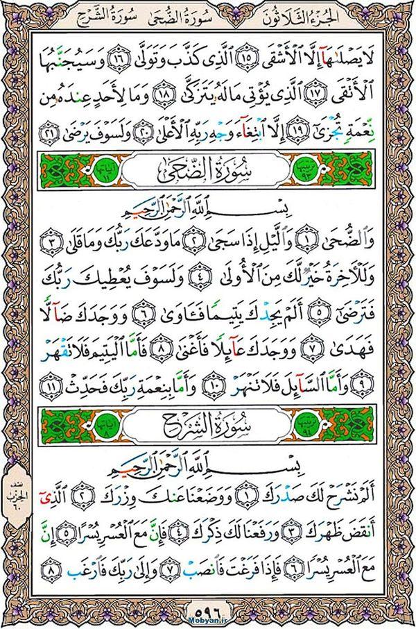 قرآن  عثمان طه با کیفیت بالا صفحه 596
