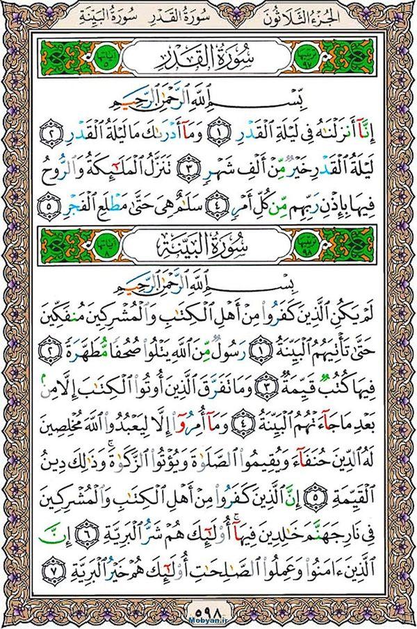 قرآن  عثمان طه با کیفیت بالا صفحه 598