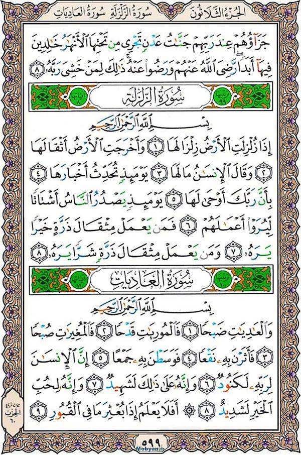 قرآن  عثمان طه با کیفیت بالا صفحه 599
