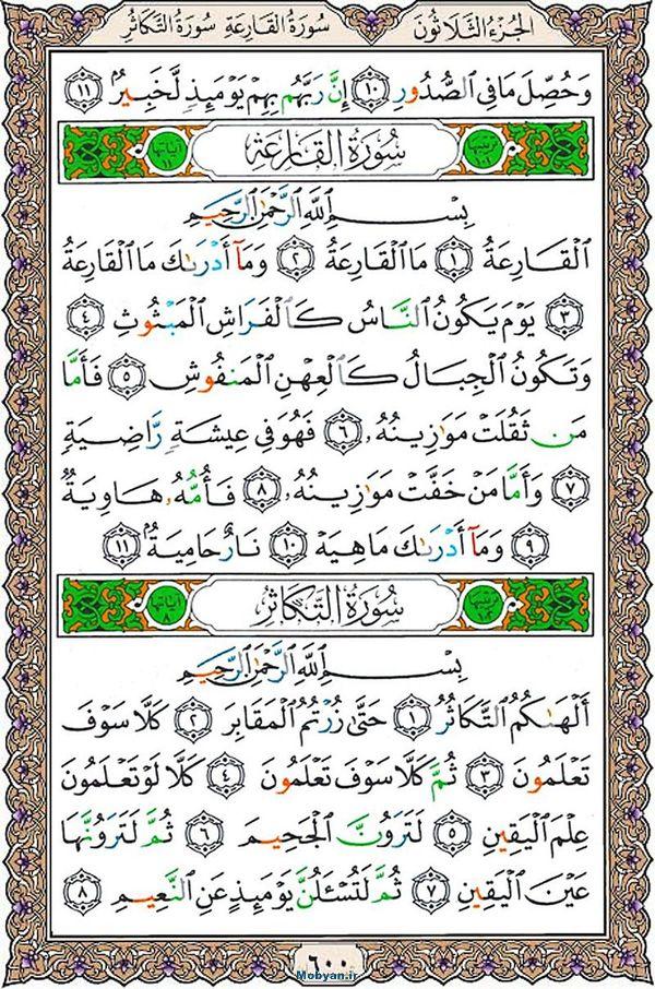 قرآن  عثمان طه با کیفیت بالا صفحه 600