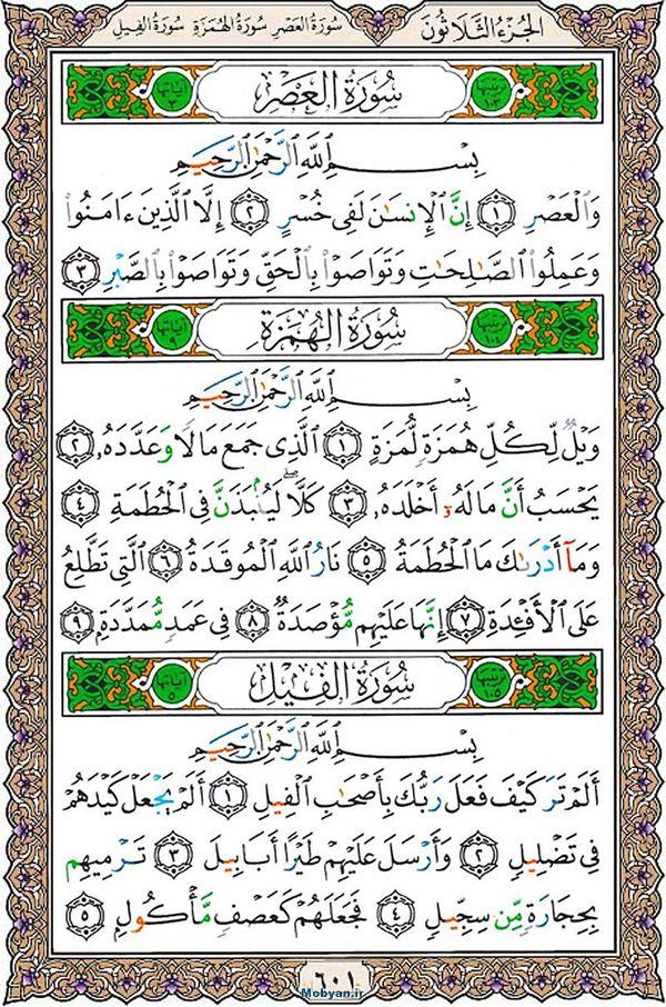 قرآن  عثمان طه با کیفیت بالا صفحه 601