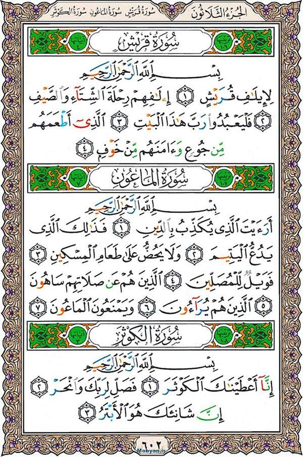 قرآن  عثمان طه با کیفیت بالا صفحه 602