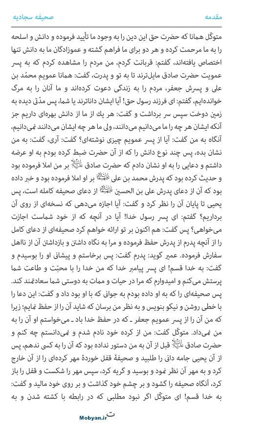 صحیفه سجادیه مرکز طبع و نشر قرآن کریم صفحه -3