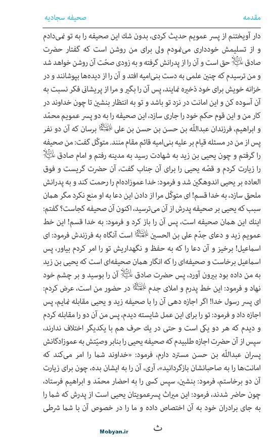 صحیفه سجادیه مرکز طبع و نشر قرآن کریم صفحه -2