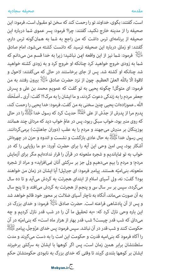 صحیفه سجادیه مرکز طبع و نشر قرآن کریم صفحه -1