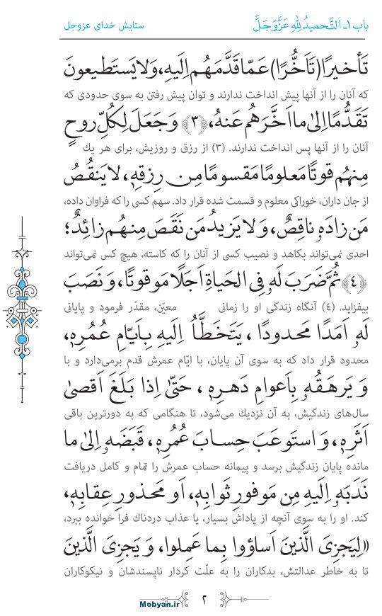 صحیفه سجادیه مرکز طبع و نشر قرآن کریم صفحه 2