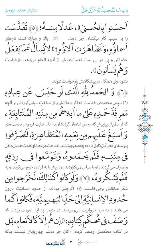 صحیفه سجادیه مرکز طبع و نشر قرآن کریم صفحه 3