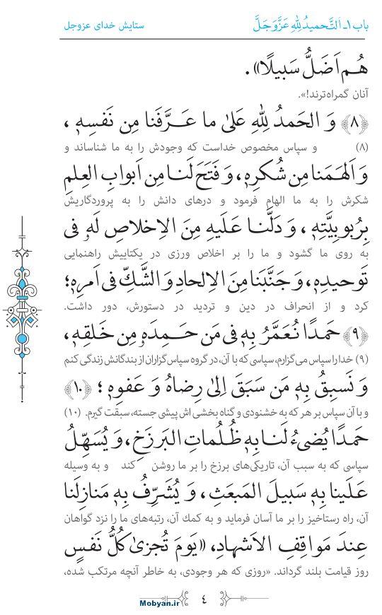 صحیفه سجادیه مرکز طبع و نشر قرآن کریم صفحه 4