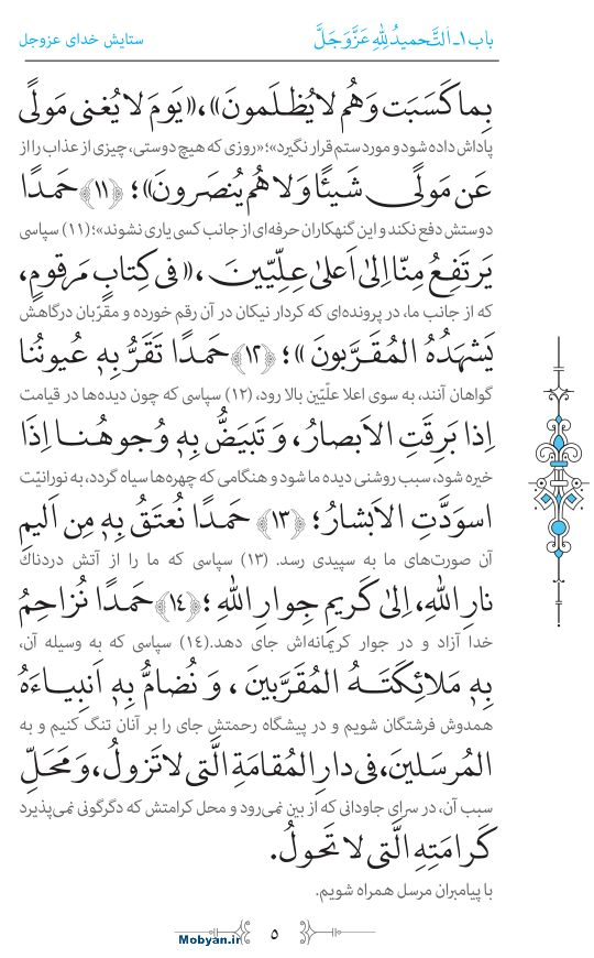 صحیفه سجادیه مرکز طبع و نشر قرآن کریم صفحه 5