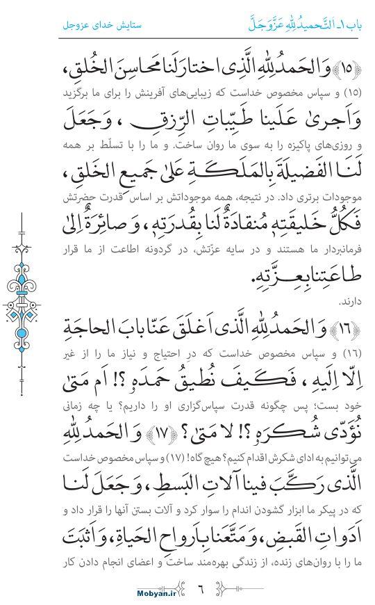 صحیفه سجادیه مرکز طبع و نشر قرآن کریم صفحه 6