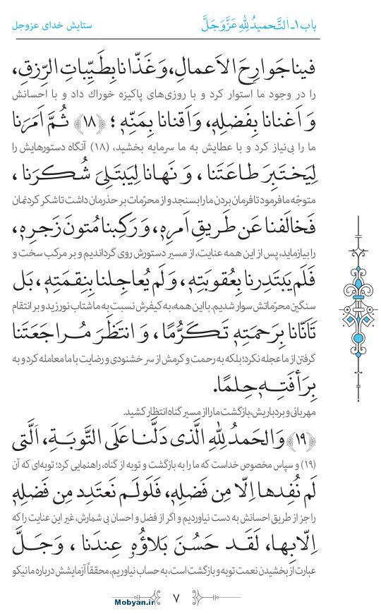 صحیفه سجادیه مرکز طبع و نشر قرآن کریم صفحه 7