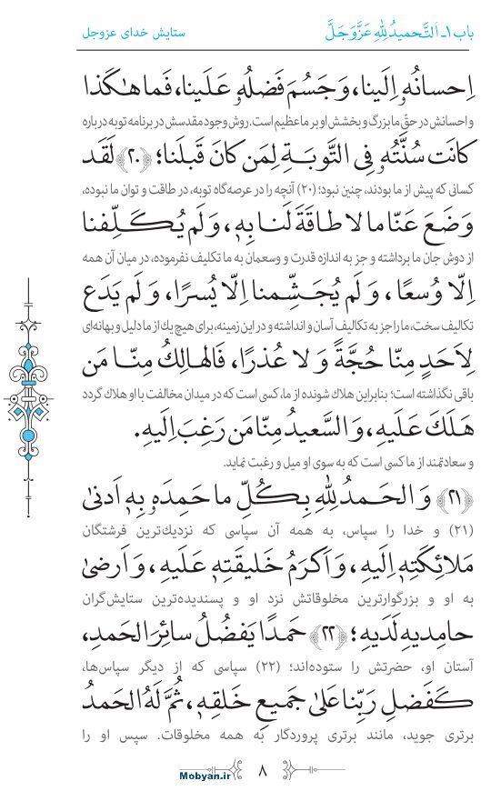 صحیفه سجادیه مرکز طبع و نشر قرآن کریم صفحه 8
