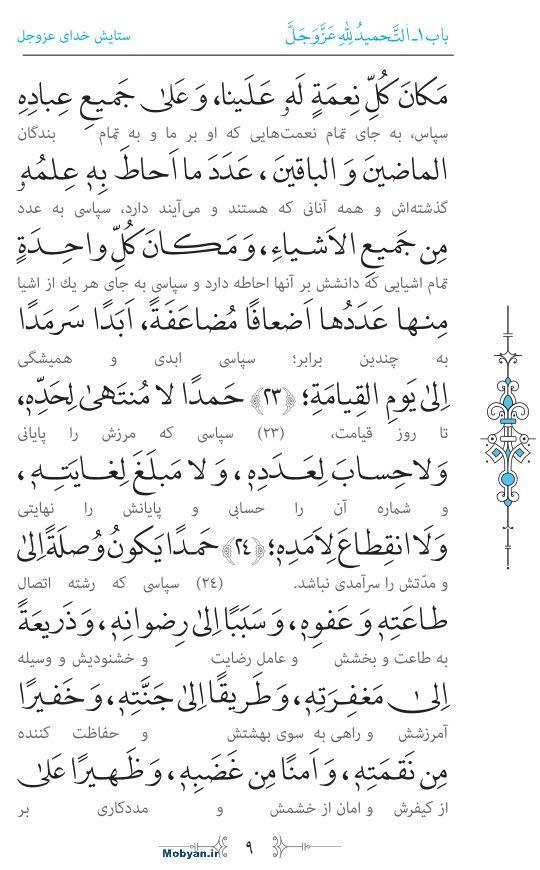 صحیفه سجادیه مرکز طبع و نشر قرآن کریم صفحه 9