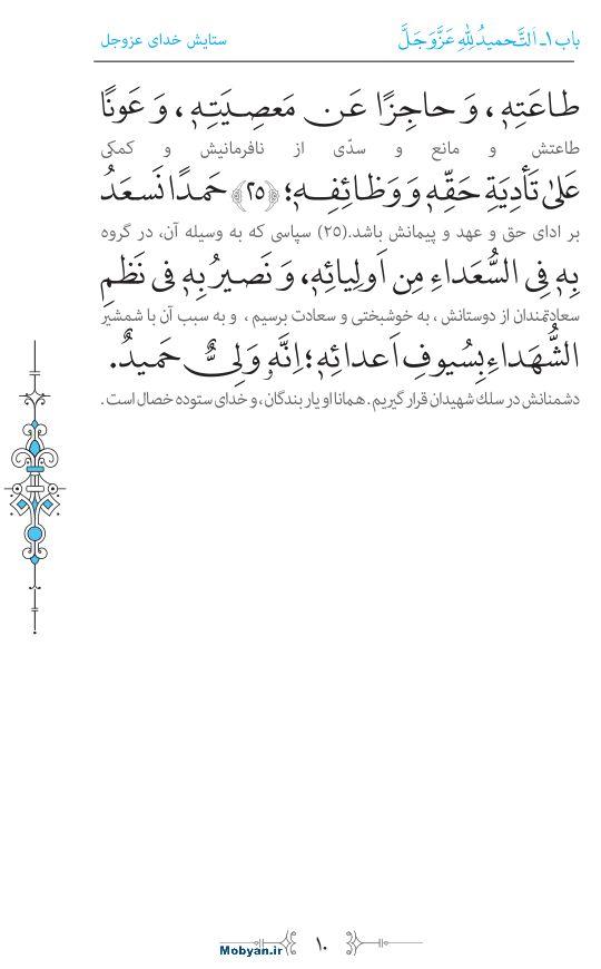 صحیفه سجادیه مرکز طبع و نشر قرآن کریم صفحه 10