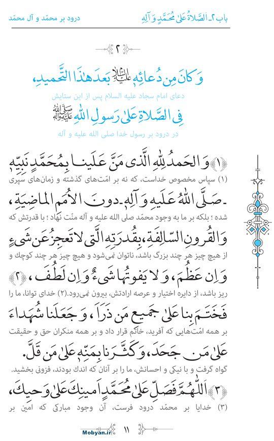صحیفه سجادیه مرکز طبع و نشر قرآن کریم صفحه 11