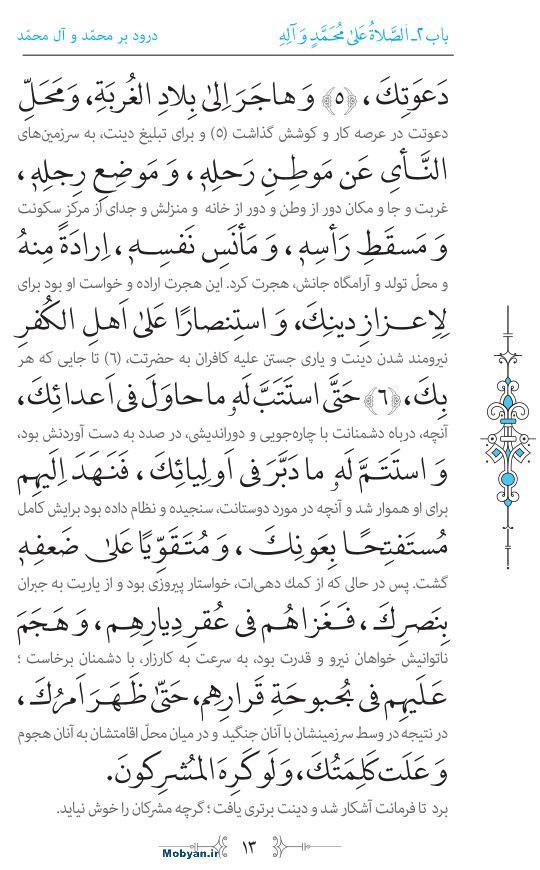 صحیفه سجادیه مرکز طبع و نشر قرآن کریم صفحه 13