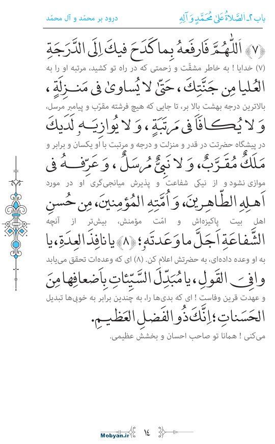 صحیفه سجادیه مرکز طبع و نشر قرآن کریم صفحه 14