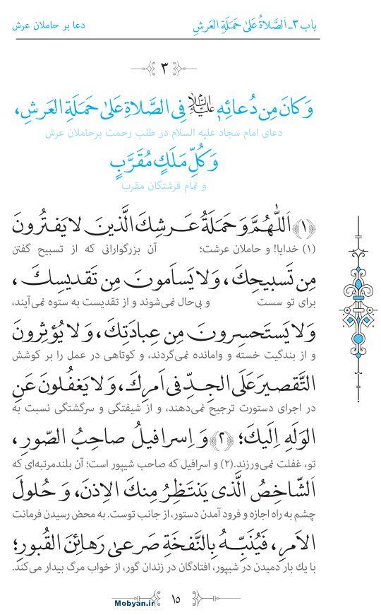 صحیفه سجادیه مرکز طبع و نشر قرآن کریم صفحه 15